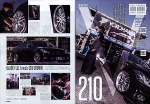 (取材記事)VIPCAR7月号