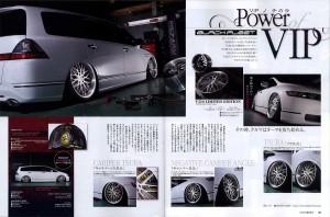(雑誌記事)POWER OF VIP 7月号