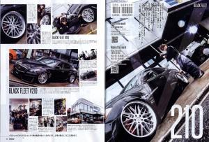 (取材記事)VIPCAR9月号・ホイール侍(V210LTD)
