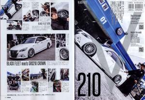 (取材記事)VIPCAR11月号