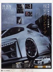 (取材記事)V625C_StyleWagon@