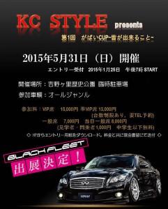 (イベント)KC_STYLE 第1回_がばいCUP
